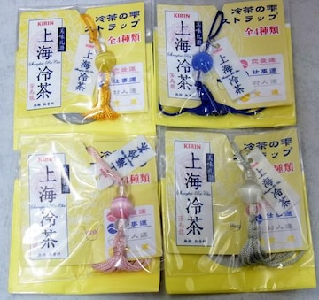 NS『上海冷茶』冷茶の雫ストラップ 全4種セット