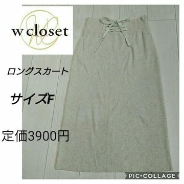 300円スタート 新品 ダブルクローゼット タイトロングスカート