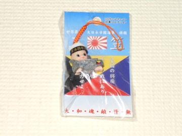 キューピー コスチュームキューピー 旧軍コレクション 三笠