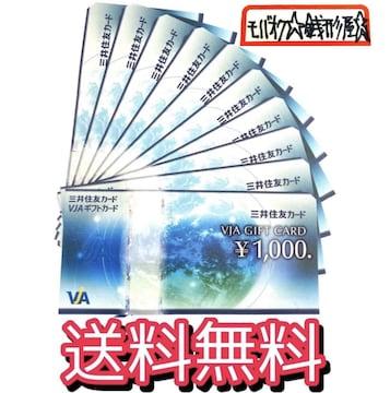【無料送付】VJA ギフトカード ¥1000 10枚 ¥10000分