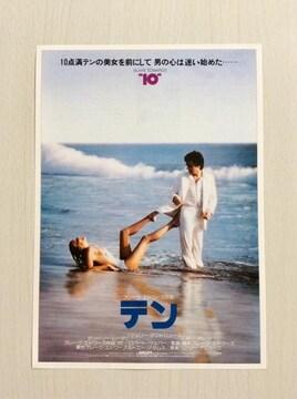 映画チラシ『テン』ジュリー・アンドリュース出演!