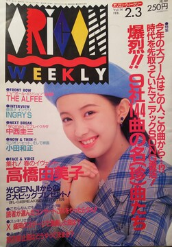 高橋由美子・THE ALFEE…【ORICON WEEKLY】1992年2月3日号