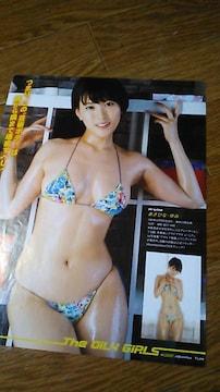 朝比奈礼未〜グラビア雑誌からの切り抜き