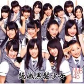 NMB48 絶滅黒髪少女 特典有 A.Bセット