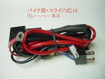 リレーハーネス バイク用 H4 PH7、PH8 送料無料