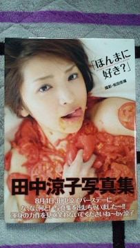 〓田中涼子写真集「ほんまに好き?」直筆サイン入り〓