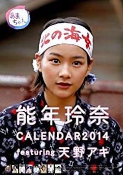 のん 能年玲奈 あまちゃん2014未開封カレンダー1つ