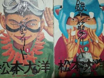 松本大洋「鉄コン筋クリート」全3巻3冊セット