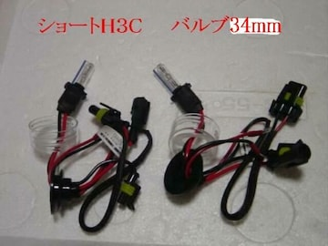 交換バルブ H3 ショートH3C 35w.55w