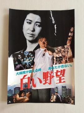 映画『白い野望』草刈正雄主演!