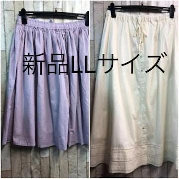 新品☆LLコットン素材ウエストゴム綿スカート2枚セットで♪jj139