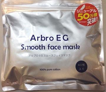 美¢アルブロ EGスムースフェイスマスク 120枚入(40枚入×3)