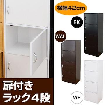 扉付きラック 4段 WAL/WH