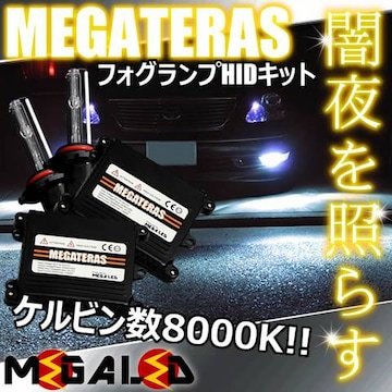 mLED】クラウン17アスリート/フォグランプHIDキット/HB4/8000K
