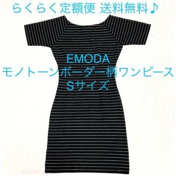 送料無料 EMODA ボーダーワンピース ミディアム丈 s 黒白 エモダ