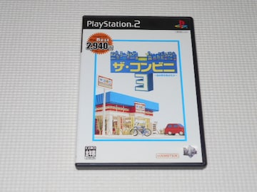 PS2★ザ・コンビニ3 あの町を独占せよ HAMSTER the Best