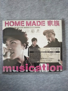 HOME MADE家族 初回限定盤 musication CD+DVD