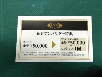 ライザップ紹介カードRIZAP入会特典rizapアンバサダーカード
