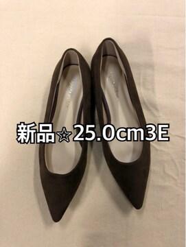 新品☆25.0cm3Eブラウンぺたんこパンプス普段にも♪m105