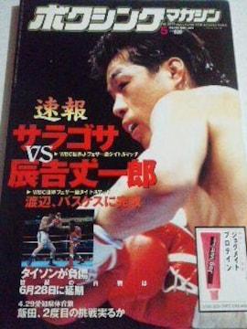 美品 ボクシングマガジン 5 辰吉丈一郎vsサラゴサ ポスター付き