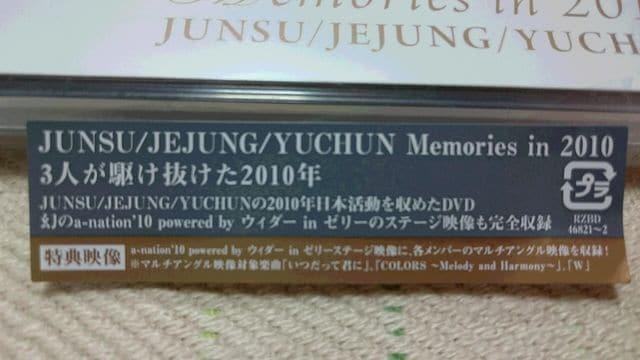 *☆JYJ☆Memories in 2010!! < タレントグッズの
