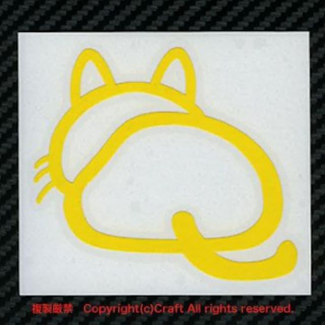 後ろ向きおしり猫ステッカー/黄色ネコ、cat < 自動車/バイク