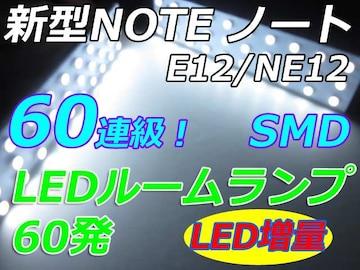 E12ノート NOTE  LEDルームランプ60連SMD ホワイト