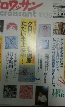 クロワッサン 1992 映画 吉行和子 長沢節 宇野亜喜良
