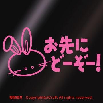 お先にどーぞー!/ステッカー/ウサギ(ライトピンク)