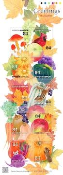 2019年 秋のグリーティング84円切手 かぼちゃ きのこ リス
