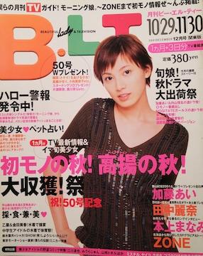 加藤あい・田中麗奈…【B.L.T.】2001年12月号