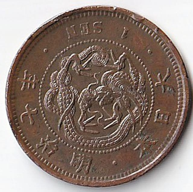 ◆竜1銭銅貨 明治7年 美品