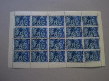【未使用】第2次国立公園切手 西表 海中の景観 1シート