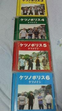 ケツメイシ!!ケツノポリス4枚〓まとめ売り〓3 4 5 6〓