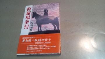 a夏樹更抄「修羅場夢幻」単行本。
