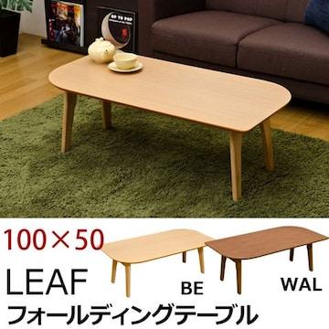 LEAF フォールディングテーブル 100×50