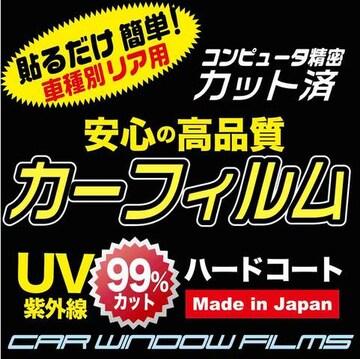 高級プロ仕様 NV200 バネット カット済みカーフィルム