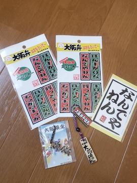 ☆新品未開封☆大阪弁ステッカー&ストラップ5点セット