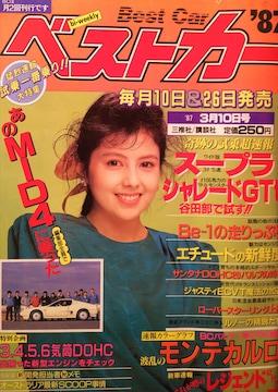 沢口靖子(表紙のみ)【ベストカー】1987年3月10日号