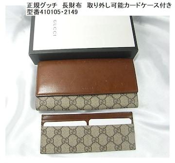 500円スタ★正規グッチ長財布 取り外し可能カードケース付き 型番410105