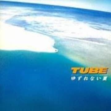 【ゆずれない夏/TUBE】CD
