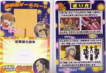 銀魂G★トレカ Z-221 将軍様ゲームカード