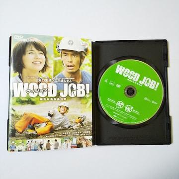 DVD★WOOD JOB!-神去なあなあ日常★染谷将太★