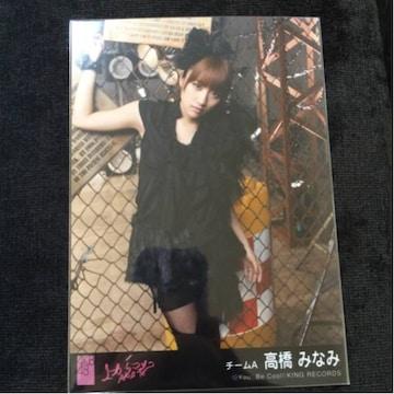 AKB48 高橋みなみ 上からマリコ 生写真