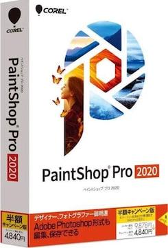 新品 ペイントショッププロ2020 最新半額キャンペーン版Win対応