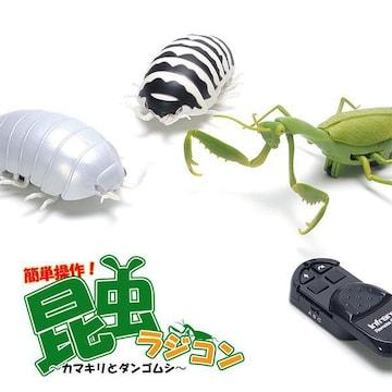 �溺 簡単操作で動かせる 昆虫ラジコン ダンゴムシ/シルバー