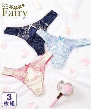 4Lサイズ3枚組ブランド品Fairy!光沢ツルツル素材エレガント!Tバックショーツ!
