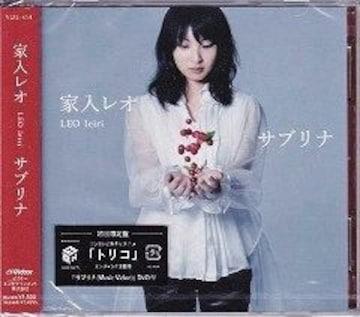 家入レオ★サブリナ★初回限定盤★未開封/トリコ