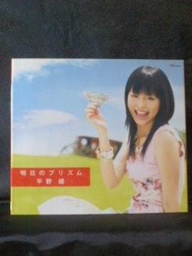 CDマキシ『明日のプリズム』平野綾