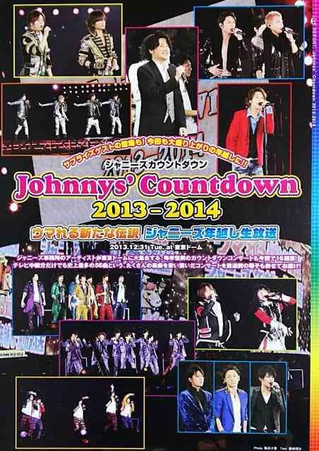 KinKi Kids★2014.2月号★月刊Songs < タレントグッズの